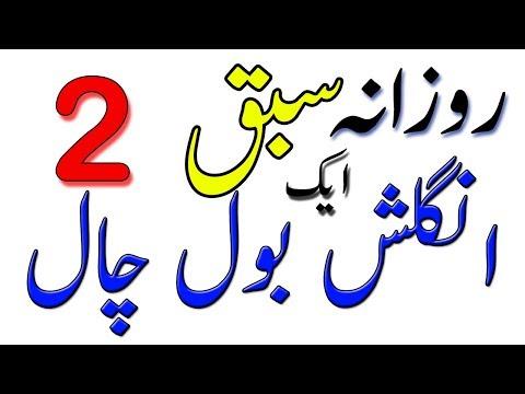 English Sentence In Urdu:Lesson No 2