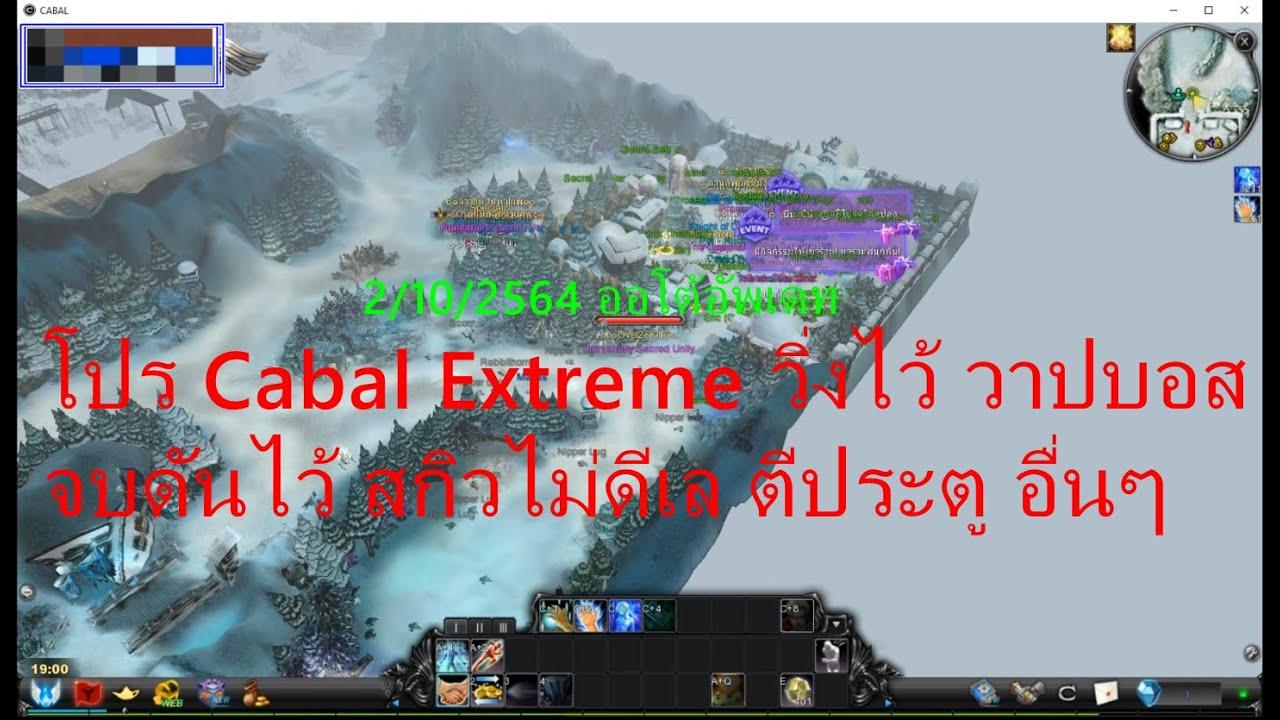 ✅โปร Cabal Extreme ✅วิ่งไว้ ✅วาปบอส ✅จบดันไว้ ✅สกิวไม่ดีเล ✅ตีประตู อื่นๆ✅