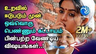 உறவில் ஈடுபடும் முன் ஒவ்வொரு பெண்ணும் கட்டாயம் பின்பற்ற வேண்டிய விஷயங்கள்! - Tamil TV