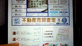 【フロンティアTV】5/23:夏菜・三田友梨佳(ミタパン)さんの誕生日。今...