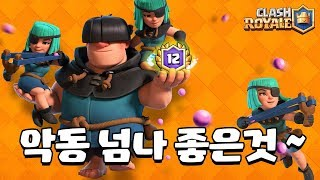 악동으로 그랜드 12승 달성! (Grand Challenge 12Wins With Rascals) [클래시로얄-Clash Royale] [June]