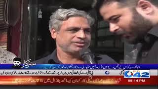 Banam Sarkar   Zohaib Butt   23 Sep 2018   City 42