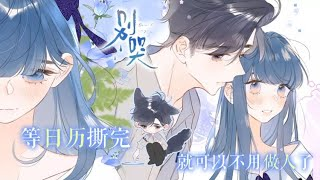 《 CHAPTER 57》DON'T CRY ••• SWEET COMIC •••
