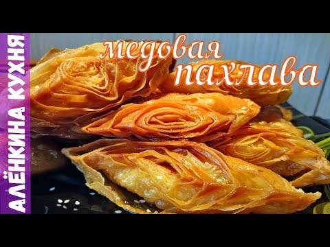 Пахлава медовая в домашних условиях рецепт с фото пошагово