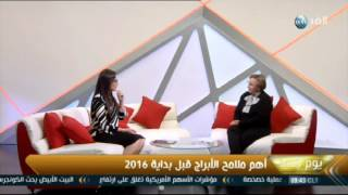 عالمة فلك: وحدة مصرية سورية عام 2016