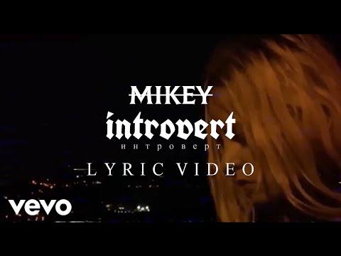 Mikey - Introvert (Lyric Video)