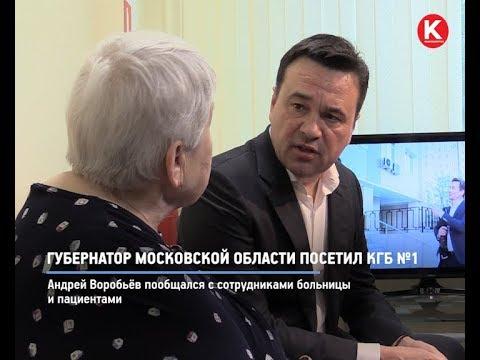 КРТВ. Губернатор Московской области посетил КГБ №1