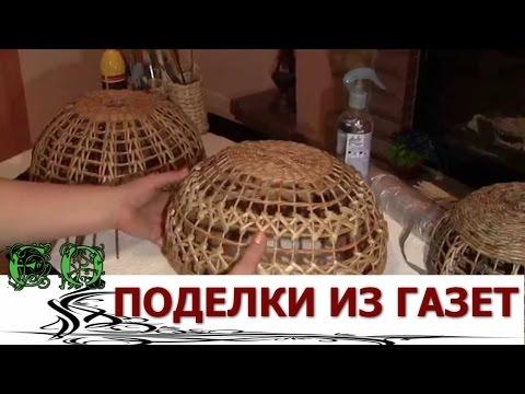 видео: Творите делайте своими руками Поделки из ГАЗЕТ