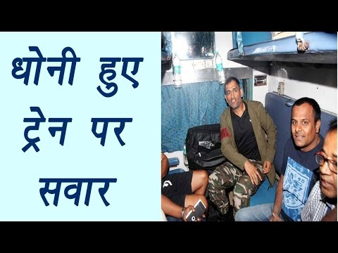 MS Dhoni travels by Train after 13 years to participate in Vijay Hazare Trophy  | वनइंडिया हिन्दी