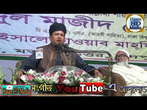 Moulana Tajul Islam Chadpuri New Waz 2018 আলহাজ্ব হযরত আল্লামা হাফেজ তাজুল ইসলাম চাঁদপুরী