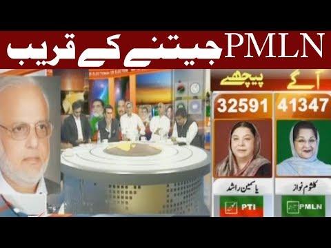 PTI Vs PMLN - PMLN Jeetnay Ka Kareeb - Special Transmission - Express News