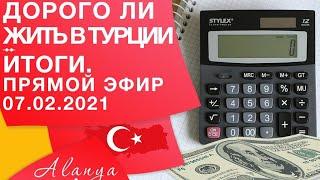 Турция Алания Сколько стоит Жизнь В Турции Расходы на проживание в Турции Жизнь в Турции