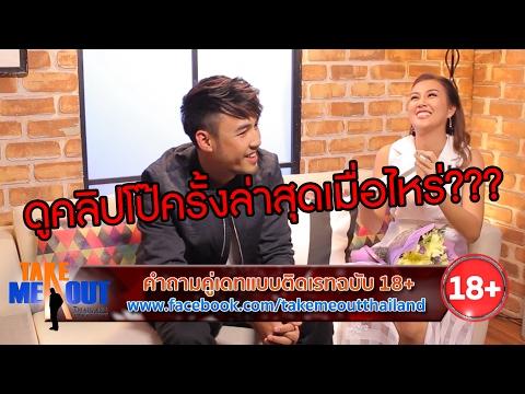 ดูคลิปโป๊ครั้งล่าสุดเมื่อไหร่ - 18+ Take Me Out Thailand S11 ep.5 (18 ก.พ. 60)