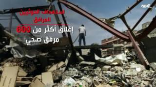 عمليات التدمير التي نفذتها ميليشيات الحوثي وصالح بحق المنشآت العامة والممتلكات الخاصة