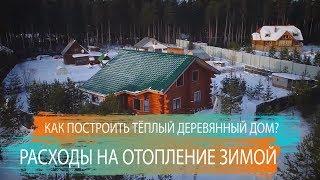 видео Как правильно отапливать дома из оцилиндрованного бруса?