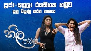පූජා - අනුලා රහසිගත හමුව සුනු විසුණු කරන නාගයා 🐍 | Neela Pabalu | Sirasa TV Thumbnail