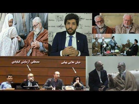 دراویش نعمت اللهی گنابادی و خطرشان برای ایران _رودست 143