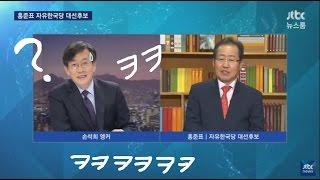 jtbc 이상한?; 꿀잼 인터뷰 ㅋ 손박사님 vs 홍준표 대선후보 interview