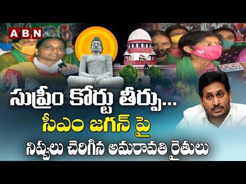 Amaravati Farmers Reactions