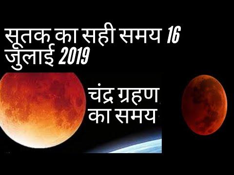 चंद्रग्रहण कितने बजे लगेगा,कब से सूतक शुरू होगा/Chandra grahan Kab hai/ 16 july 2019 Chandra Grahan.