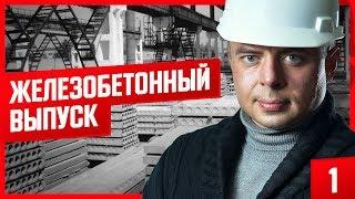 как выбрать бетон для строительства? Знакомство с заводом жби и ответы на важные вопросы покупателей