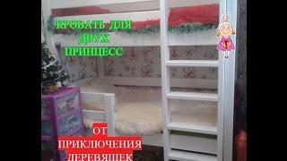 Детская двухъярусная кровать(, 2016-12-22T18:41:14.000Z)