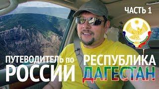 Путеводитель по России: Республика Дагестан. Часть 1