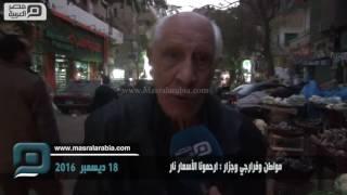 مصر العربية   مواطن وفرارجي وجزار .. أرحمونا الأسعار نار