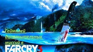 FarCry 3 - Геймплей доп. миссий