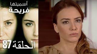 Asmeituha Fariha   اسميتها فريحة الحلقة 87