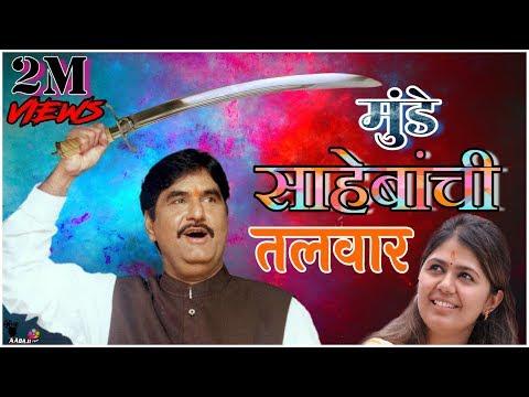 मुंडे साहेबांची तलवार|Election song on Pankaja Munde
