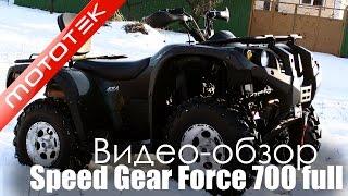 Квадроцикл Speed Gear Force 700 full | Видео Обзор | Обзор от Mototek