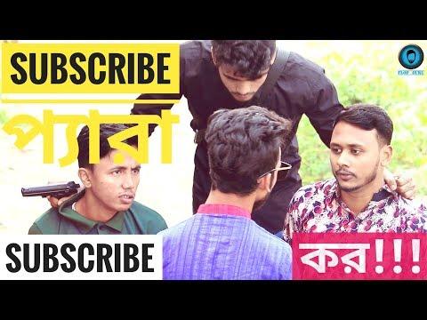 Subscribe Pera | Pataka Bangla New Funny Video| Flop Guru | Alvi Khan Faravi |
