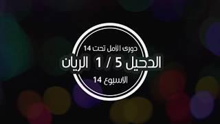 حصاد اهداف الاسبوع 15 و 16 | الدحيل / الريان - الوكرة - المرخية | الجمعة : 2019/3/1