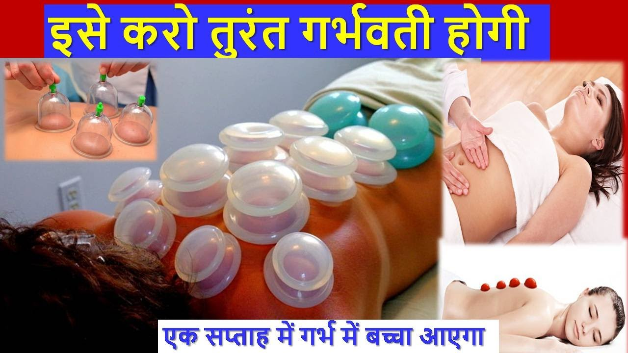 ये एक बार करो उसी दिन गर्भधारण होगा | CUPPING THERAPY TO CONCEIVE VERY FAST | GET PREGNANT FASTER