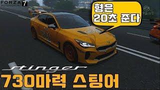 커피가 식기전에 돌아오겠소 - 기아 스팅어 feat.포르자7 Forza7 KIA Stinger : Give you 20 seconds to run away.