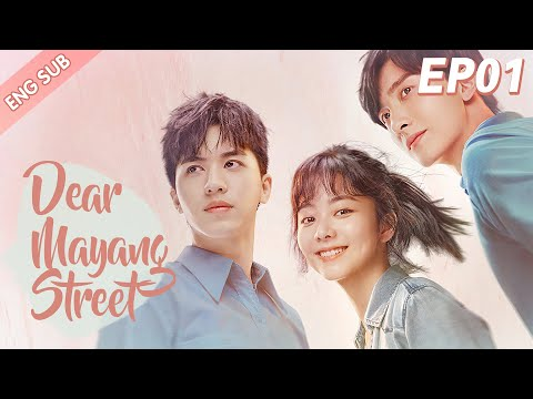 [ENG SUB] Dear Mayang Street 01 (Seven Tan, Timmy Xu, Niu Junfeng)