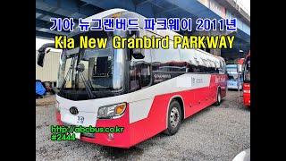 중고버스 기아 뉴그랜버드 파크웨이 2011년, Used…