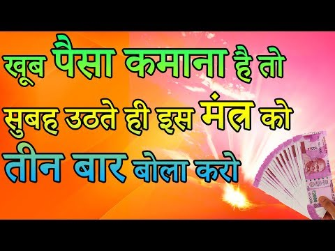 खूब पैसा कमाना है तो सुबह उठते ही इस मंत्र को तीन बार बोला करो Mantra to attract Money
