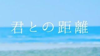 井上苑子 - 君との距離