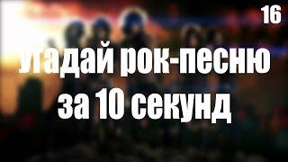 УГАДАЙ РОК - ПЕСНЮ ЗА 10 СЕКУНД №16