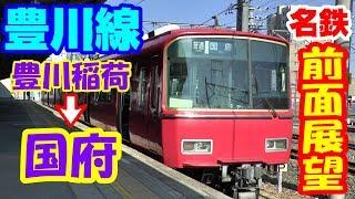 【前面展望】名鉄 豊川線 豊川稲荷→国府 / 6800系