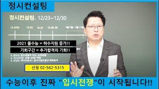 """정시컨설팅. 2021 수능이후 진짜 """"입시전쟁…"""