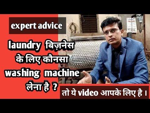 Expert Advice For Buying Washing Machine,industrial Laundry Machine
