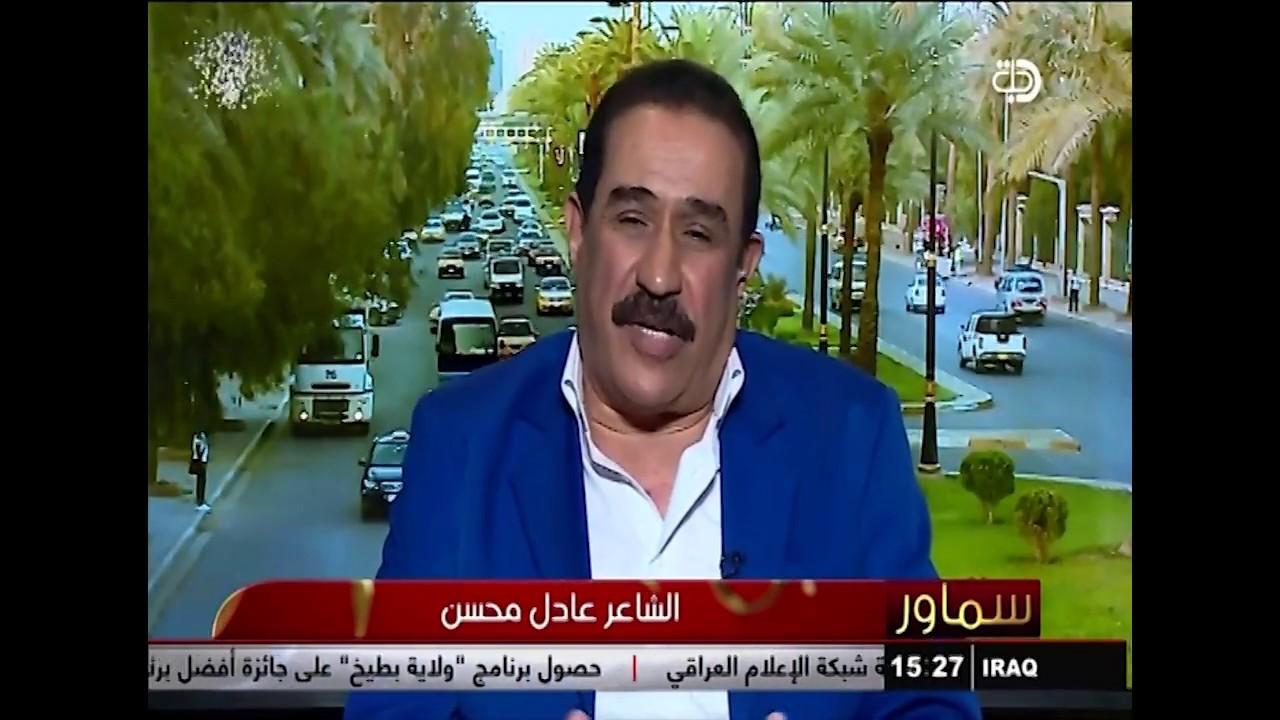 90b2aa745 الشاعر عادل محسن يتحدث عن الفنان الكبير حاتم العراقي ومحبة الناس والجمهور l  برنامج سماور