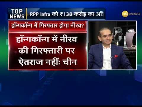 Provisional arrest of Nirav Modi from Hong Kong? China says basic law will be followed
