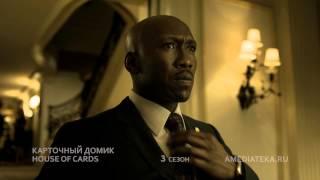Карточный Домик 3 Сезон
