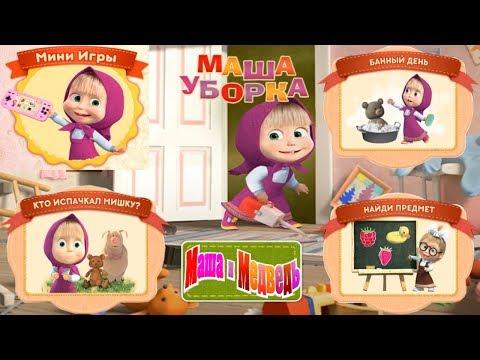 Маша и Медведь: Уборка в Доме Мини игры про Уборку и Чистоту Развивающее Детское видео как мультик