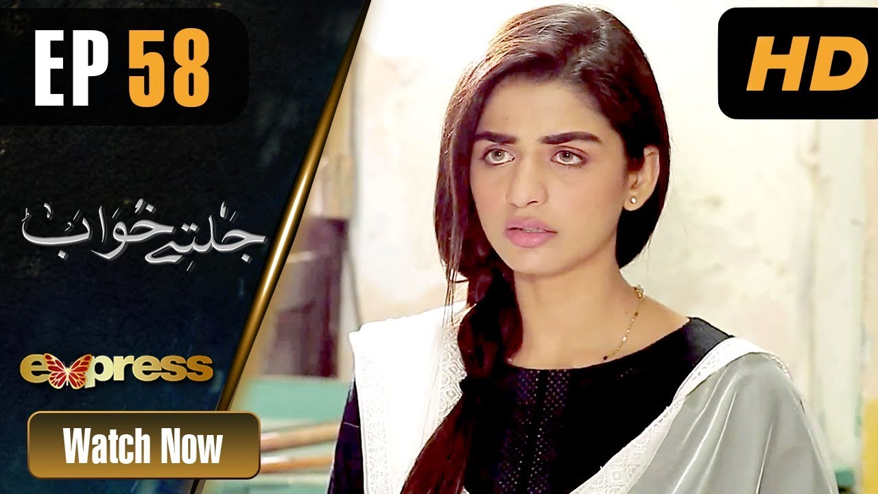 Jaltay Khwab - Episode 58 Express TV Jan 23