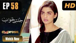 Pakistani Drama | Jaltay Khwab - Episode 58 | Express TV Dramas | Hira Soomro, Afraz Rasool